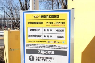 新横浜公園第二駐車場