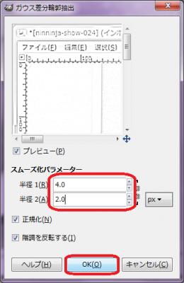GIMPで画像加工