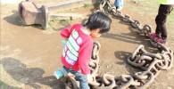 イカリの鎖で遊ぶ児童
