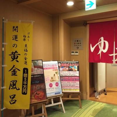 龍宮城スパホテル三日月 女湯入口