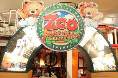 ららぽーと富士見 子供の遊び場