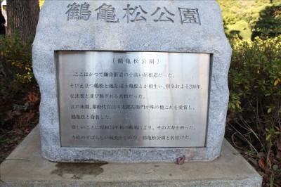 鶴亀松公園記念碑