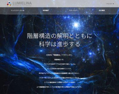 リュミエリーナ社 公式サイト