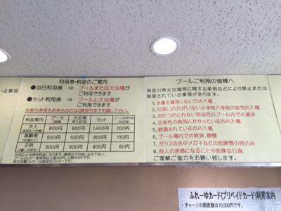 ふれーゆ 料金