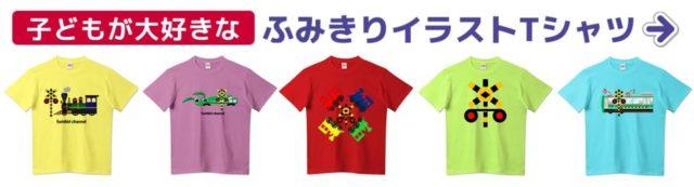 ふみきりイラストTシャツ